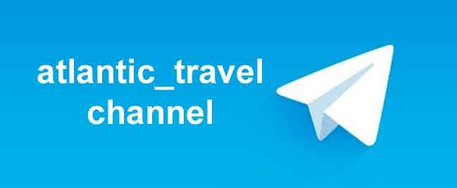 Подписывайтесь на наш канал telegram atlantic_travel