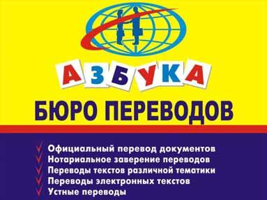 Бюро переводов Азбука