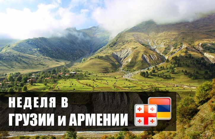 грузия_тур_4