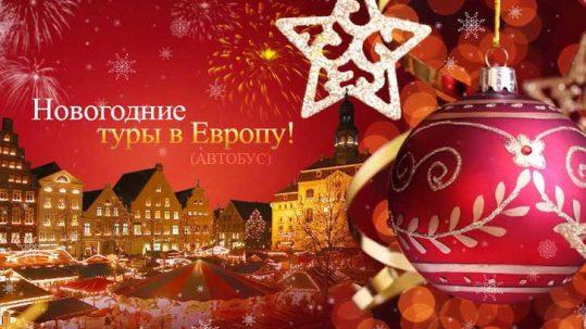 Новогодние автобусные туры в Словакию